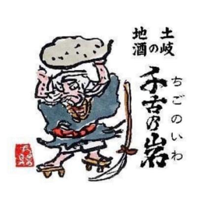 千古乃岩酒造