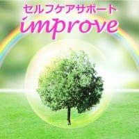 セルフケアサポート improve「インプルーブ」