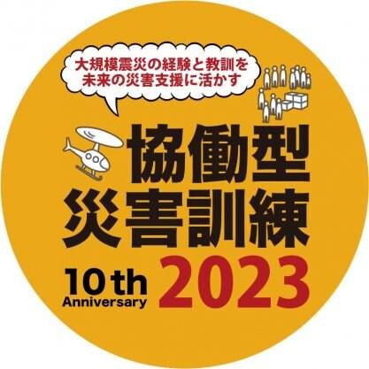 協働型災害訓練in杉戸〜CDT2020〜