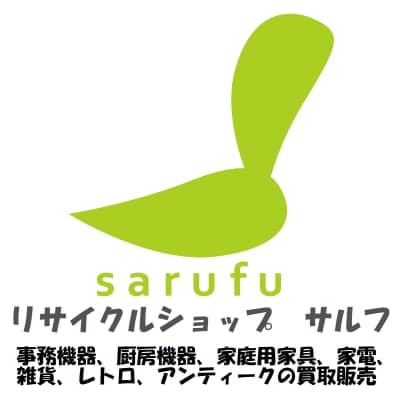 新潟県長岡市|リサイクルショップ サルフ