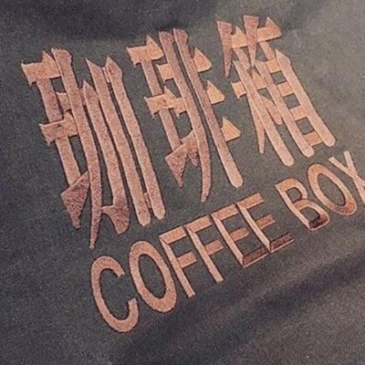 珈琲箱<COFFEE  BOX>福岡の自家焙煎店