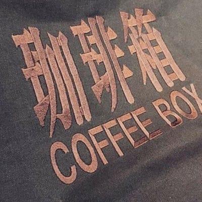 珈琲箱<COFFEE  BOX>福岡の自家焙煎 通販