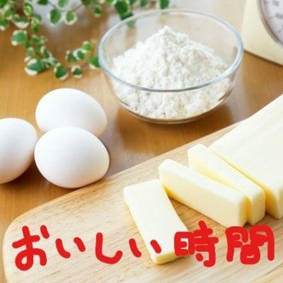 おいしい時間~ケーキ・パン・料理食材店~