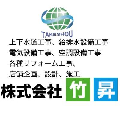 株式会社竹昇