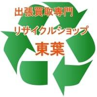 千葉県千葉市出張型の買い取り専門店 リサイクルショップ東葉