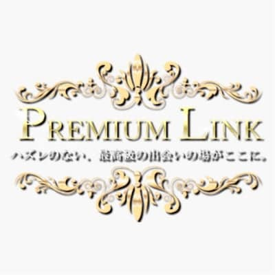 PREMIUM LINK(プレミアリンク)〜ハズレのない最高級の出会いの場がここに〜