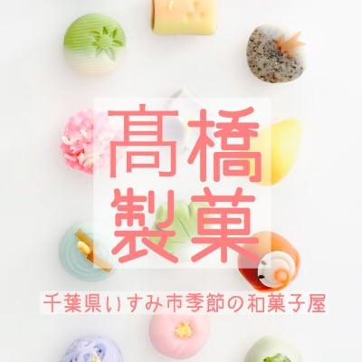 〜日本の四季を和菓子から〜 千葉県いすみ市季節の和菓子屋髙橋製菓