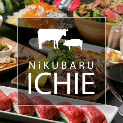 横浜駅西口 肉バルICHIE肉バル