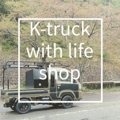 軽トラックwithライフshop