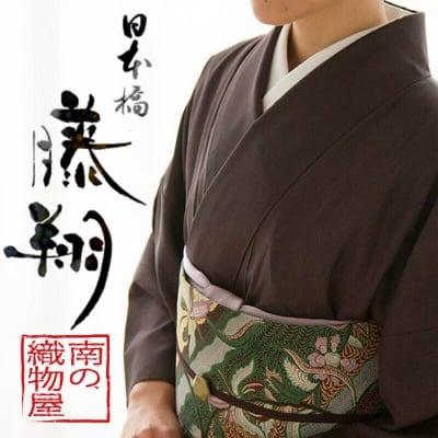 南の織物屋 日本橋 藤翔(とうしょう)
