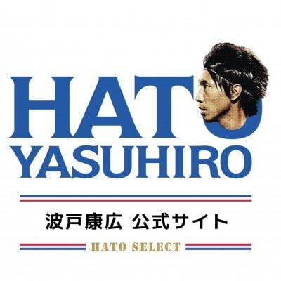 波戸康広 公式サイト|元日本サッカー代表|現横浜F・マリノスアンバサダー