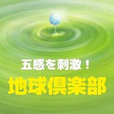 イベント企画・開催【地球倶楽部】五感を刺激! 鳥取県米子市