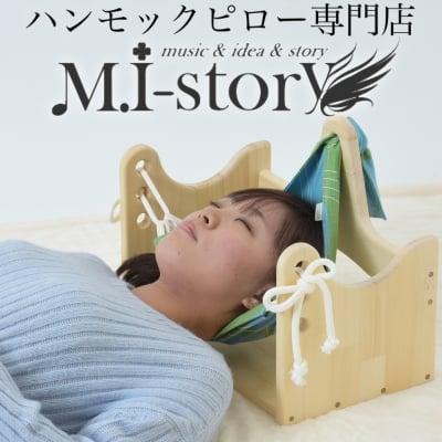 【ハンモックピロー公式通販】肩こり・不眠解消まくら直営店 エムアイストーリー