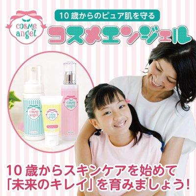 コスメエンジェルオンラインショップ 小学生からの洗顔フォーム&化粧水