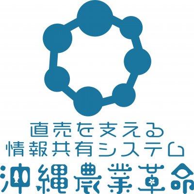 沖縄産野菜・果物をお届けトロピカルショップ/農家営業代行