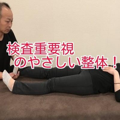 福島市の整体・整膚のお店 ~ヘルスケアルームあど・りぶ~