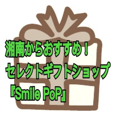 マッキーが大好きな男のおススメするイチオシ情報 『 Smile PoP 』