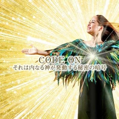 コードオン-CODE ON- あなたの宇宙がひらく、体感・実践型ワークプログラム/国内海外リトリート/鑑定セッション/講座/東京浅草蔵前