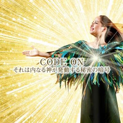コードオン/魂と共鳴して生きよう!/体感・実践型プログラム/クリスタル/セッション/国内外リトリート/東京浅草蔵前