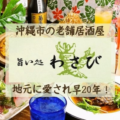 沖縄市|美里|居酒屋|旨い処わさび|こだわりの鮮魚から和洋中まで|宴会|忘新年会|歓送迎会などの団体にも対応|飲み放題コースもご用意|地元で老舗の居酒屋として愛され早18年|これからも「笑顔」と「真心」をモットーに頑張って参ります!