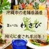 【旨い処わさび】沖縄市美里で老舗の居酒屋として愛され早18年。