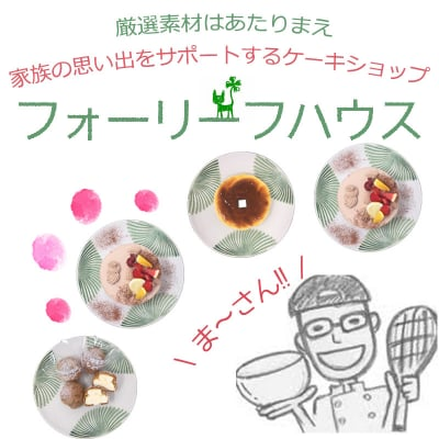 フォーリーフハウス 〜厳選素材はあたりまえ、家族の思い出づくりをサポートする沖縄糸満ケーキショップ〜