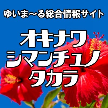 沖縄島んちゅの宝 〜ゆいまーる沖縄観光情報サイト〜