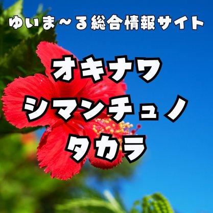 沖縄島んちゅの宝 〜ゆいまーる総合情報サイト