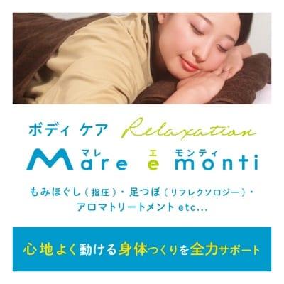 『ボディケアMare e monti』横浜/関内、馬車道  2/ 22オープン