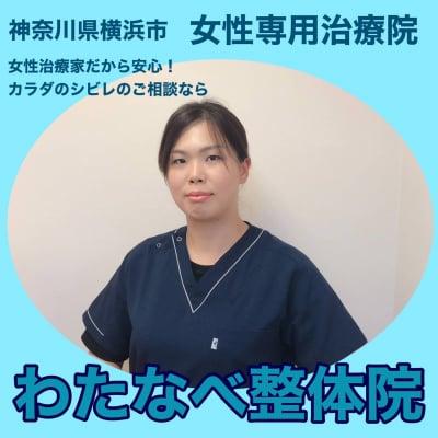 女性施術家だから安心 辛い痛みには わたなべ整体院