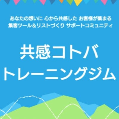 起業家のための PRサポート【共感コトバ トレーニングジム オンラインSHOP】