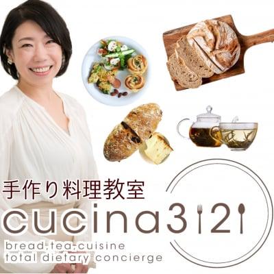 """世田谷のパンと料理とハーブティーの教室""""cucina3121(クッチーナ3121)"""""""