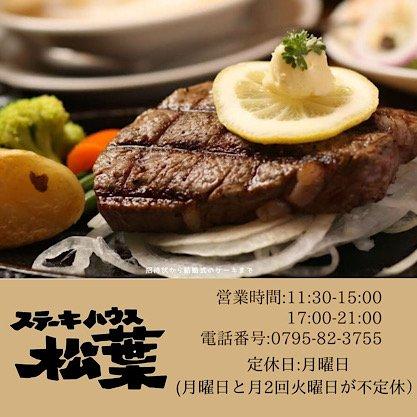 丹波市/洋食/ステーキハウス松葉Since1980