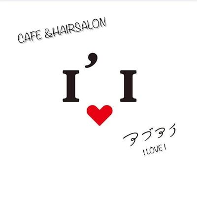 アブアイ【i love i】新潟市中央区美容室
