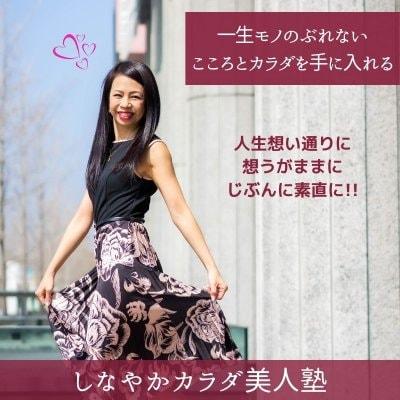 カラダ美人塾/山村かおりのボディメイクメソッド