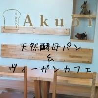 横浜東戸塚で手作りヴィーガンカフェならAKubi(アクビ)