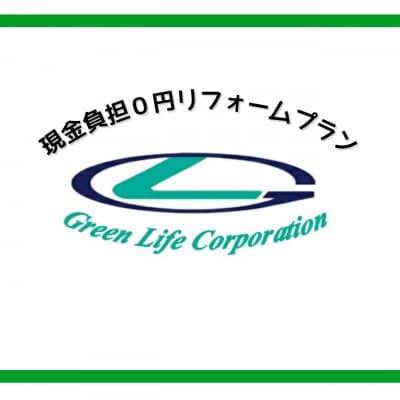 株式会社グリーンライフコーポレーション
