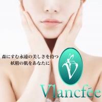 """安心・安全・無添加にこだわった""""健康と美肌の通販ならVlancfee(ヴランフェ)"""""""