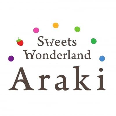 大切な記念日を演出する東京蓮根のケーキ屋さん  SweetsWonderLandAraki