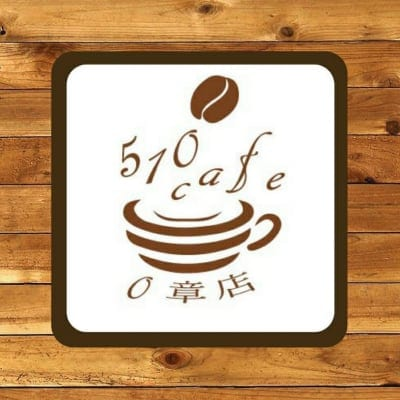 会いに行く焙煎場『510cafe』