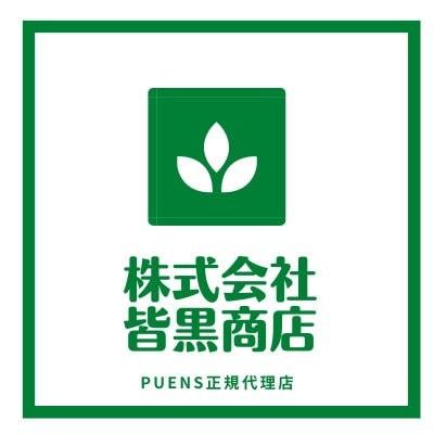 関西での古紙回収&リサイクル(株)皆黒商店