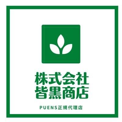関西での古紙回収&リサイクル          株式会社皆黒商店