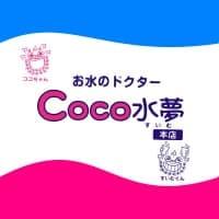 お水のドクター Coco水夢(ココスイム)