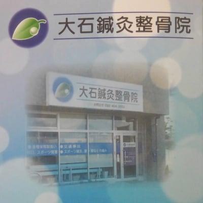 福岡県筑紫野市・大石鍼灸整骨院のランナー応援ページ