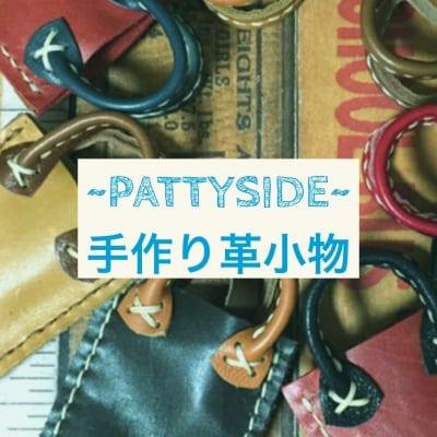 革小物ハンドメイド/大阪 パティサイド pattyside