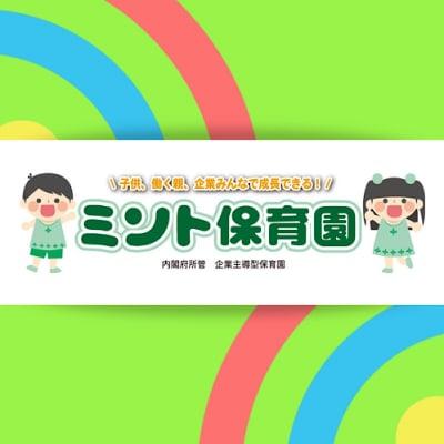 子ども・働く親・企業みんなで成長できる!茨木市・ミント保育園