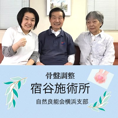 腰痛 肩こりなら骨盤調整の宿谷施術所  自然良能会 横浜支部