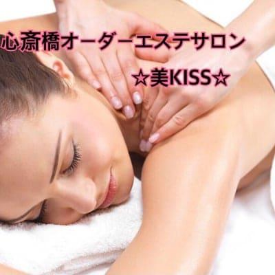 大阪心斎橋の完全予約オーダーエステサロン「美KISS(ビキス)」