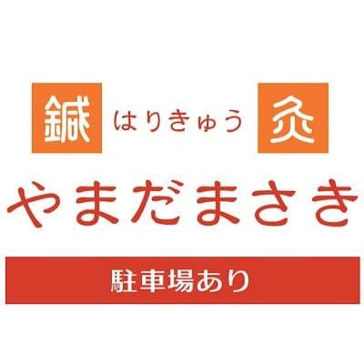 新潟県長岡市の鍼はり灸きゅうやまだまさき