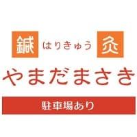 《ひどい》肩こりの解決を目指す/新潟県長岡市の沢田跨線橋麓にある「自分で回復できる体を作る鍼灸院」鍼灸やまだまさき